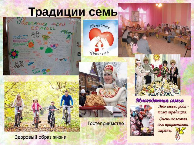 Традиции семьи Гостеприимство Здоровый образ жизни