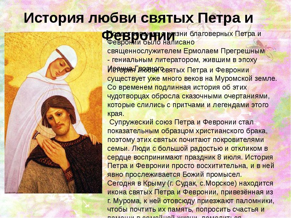 История любви святых Петра и Февронии Повествование о жизни благоверных Петра...