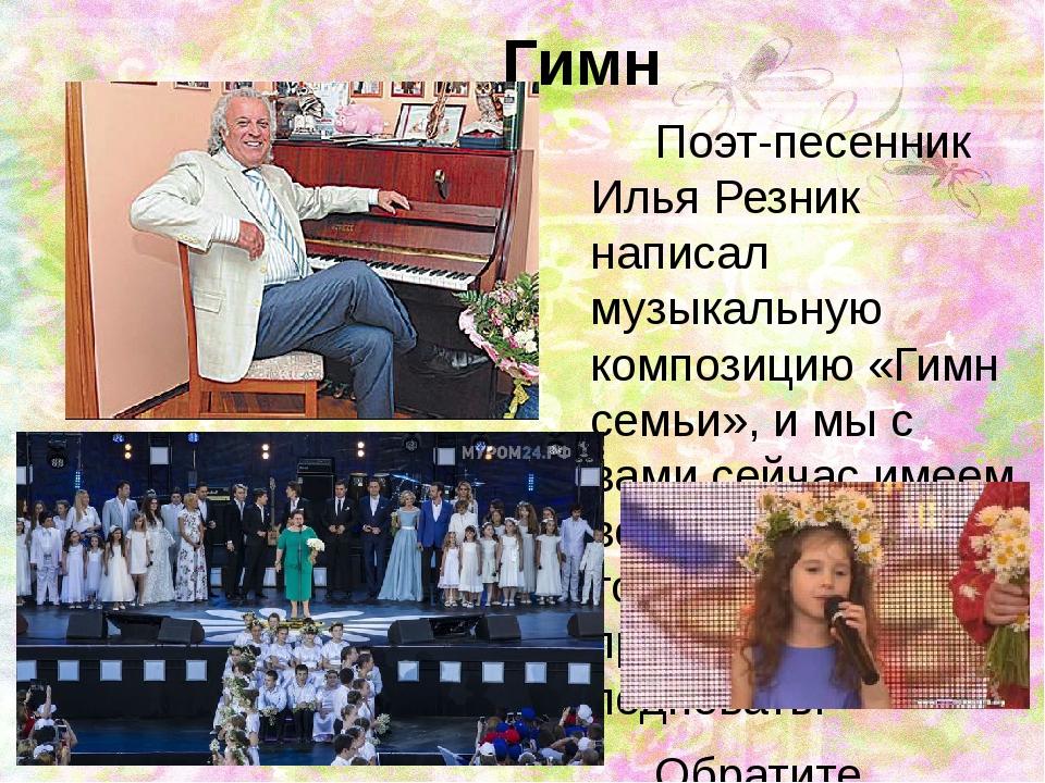 Гимн семьи Поэт-песенник Илья Резник  написал музыкальную композицию «Гимн...