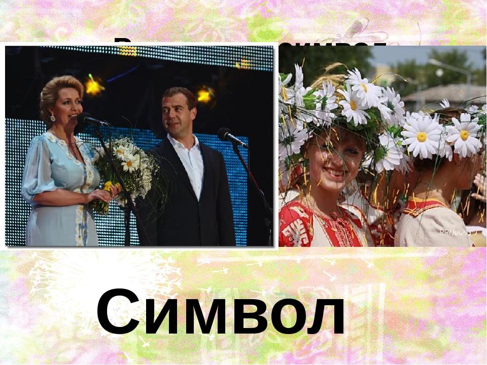 Ромашка – символ праздника Символ праздника Дня семьи, любви и верности - р...