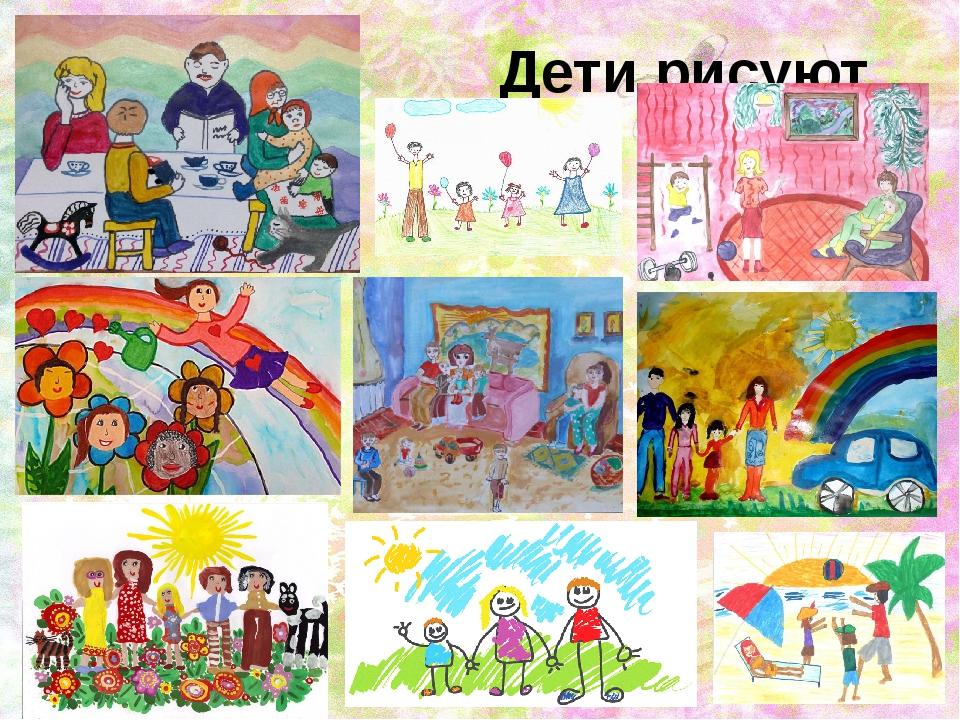 Дети рисуют семью
