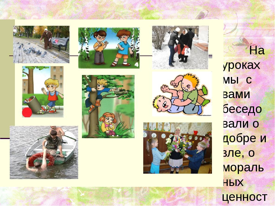 Добро и зло На уроках мы с вами беседовали о добре и зле, о моральных ценнос...