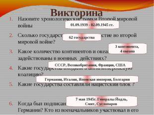 Викторина Назовите хронологические рамки Второй мировой войны Сколько государ