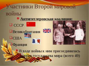 Участники Второй мировой войны Антигитлеровская коалиция: СССР Великобритания