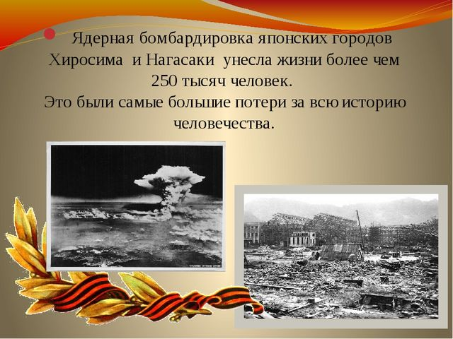 Ядерная бомбардировка японских городов Хиросима и Нагасаки унесла жизни боле...