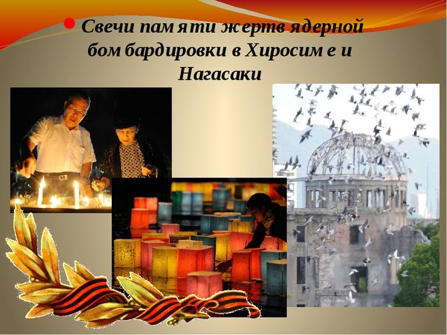 Свечи памяти жертв ядерной бомбардировки в Хиросиме и Нагасаки