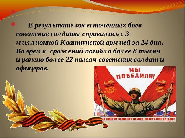 В результате ожесточенных боев советские солдаты справились с 3- миллионной...