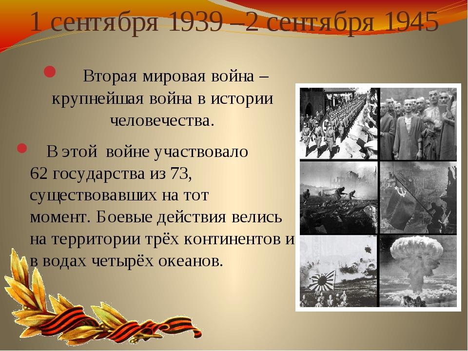 1 сентября 1939 –2 сентября 1945 Вторая мировая война – крупнейшая война в ис...