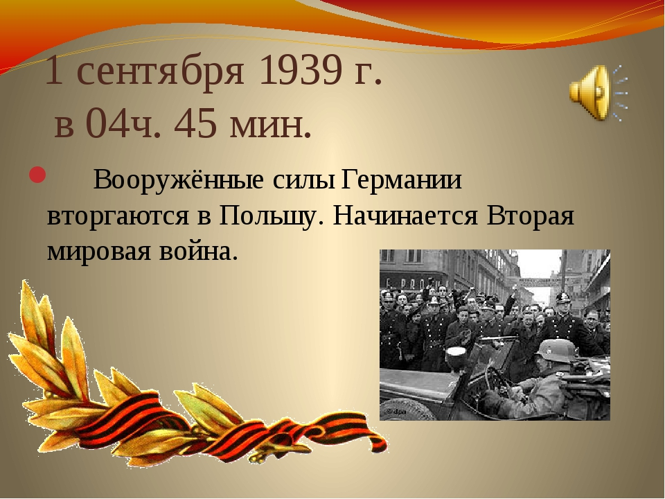 1 сентября 1939 г. в 04ч. 45 мин. Вооружённые силы Германии вторгаются в Поль...