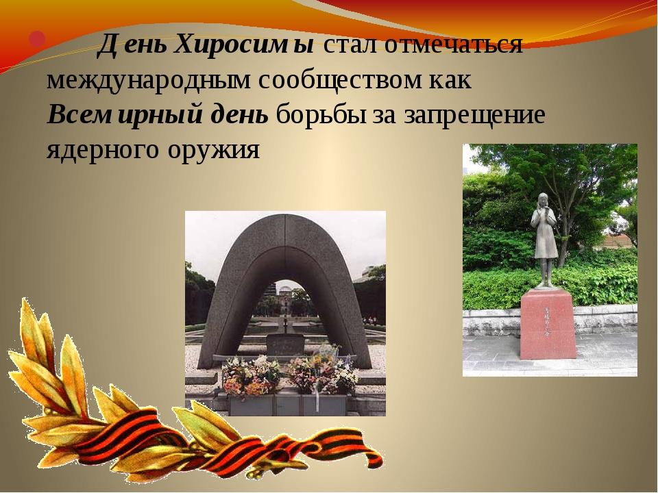 День Хиросимы стал отмечаться международным сообществом как Всемирный день б...