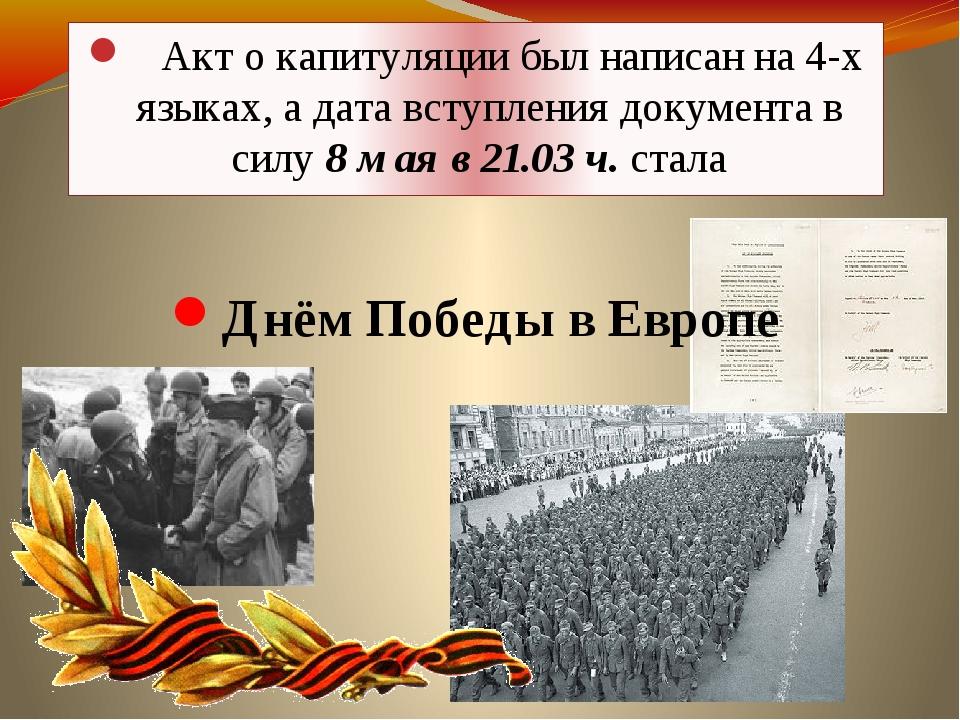 Акт о капитуляции был написан на 4-х языках, а дата вступления документа в с...