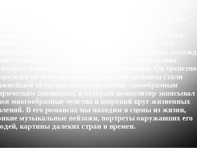 Своим особо удачным в области вокального творчества Глинка назвал романс «Не...