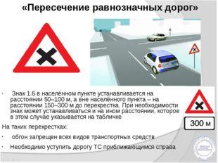 «Пересечение равнозначных дорог» Знак 1.6 в населённом пункте устанавливается