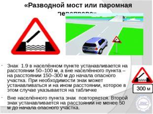 «Разводной мост или паромная переправа» Знак 1.9 в населённом пункте устанав