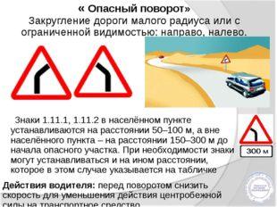 « Опасный поворот» Закругление дороги малого радиуса или с ограниченной видим