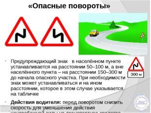 «Опасные повороты» Предупреждающий знак в населённом пункте устанавливается н