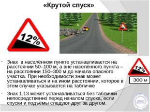 «Крутой спуск» Знак в населённом пункте устанавливается на расстоянии 50–100