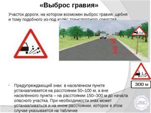 «Выброс гравия» Участок дороги, на котором возможен выброс гравия, щебня и то
