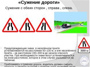 «Сужение дороги» Сужение с обеих сторон , справа , слева. Предупреждающие зна