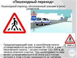 «Пешеходный переход» Пешеходный переход, обозначенный знаками и (или) разметк