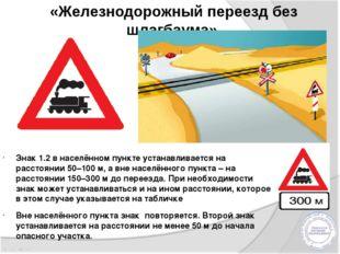 «Железнодорожный переезд без шлагбаума» Знак 1.2 в населённом пункте устанав