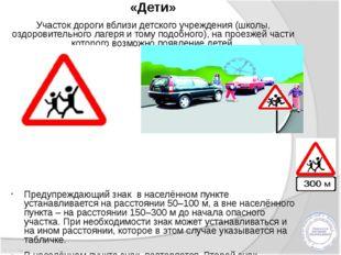 «Дети» Участок дороги вблизи детского учреждения (школы, оздоровительного лаг