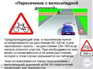 «Пересечение с велосипедной дорожкой». Предупреждающий знак в населённом пунк