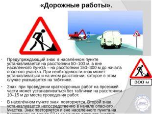 «Дорожные работы». Предупреждающий знак в населённом пункте устанавливается н