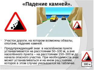 «Падение камней». Участок дороги, на котором возможны обвалы, оползни, падени