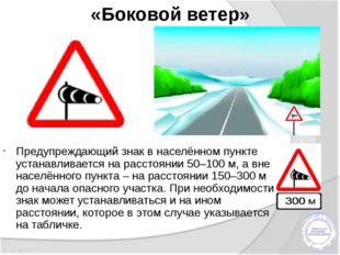 «Боковой ветер» Предупреждающий знак в населённом пункте устанавливается на р