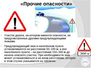 «Прочие опасности» Участок дороги, на котором имеются опасности, не предусмот