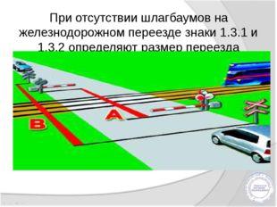 При отсутствии шлагбаумов на железнодорожном переезде знаки 1.3.1 и 1.3.2 опр