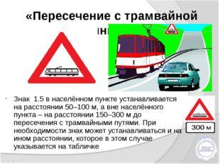 «Пересечение с трамвайной линией» Знак 1.5 в населённом пункте устанавливает