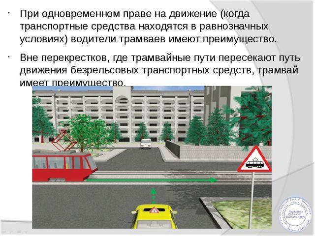 При одновременном праве на движение (когда транспортные средства находятся в...
