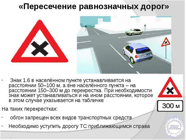 «Пересечение равнозначных дорог» Знак 1.6 в населённом пункте устанавливается...