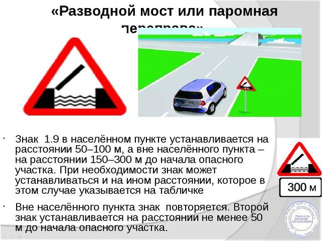 «Разводной мост или паромная переправа» Знак 1.9 в населённом пункте устанав...