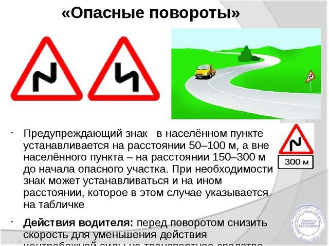 «Опасные повороты» Предупреждающий знак в населённом пункте устанавливается н...