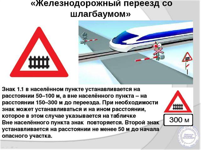 «Железнодорожный переезд со шлагбаумом» Знак 1.1 в населённом пункте устанав...