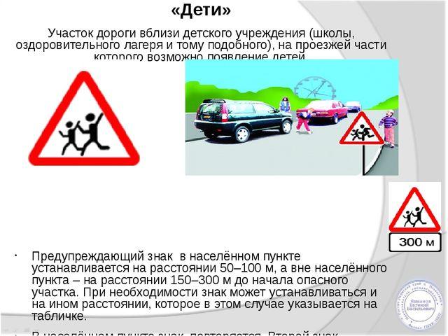 «Дети» Участок дороги вблизи детского учреждения (школы, оздоровительного лаг...