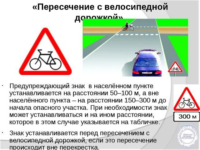 «Пересечение с велосипедной дорожкой». Предупреждающий знак в населённом пунк...