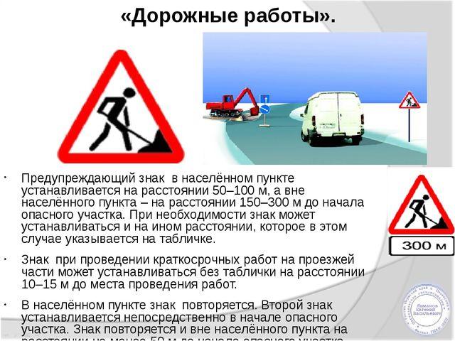 «Дорожные работы». Предупреждающий знак в населённом пункте устанавливается н...