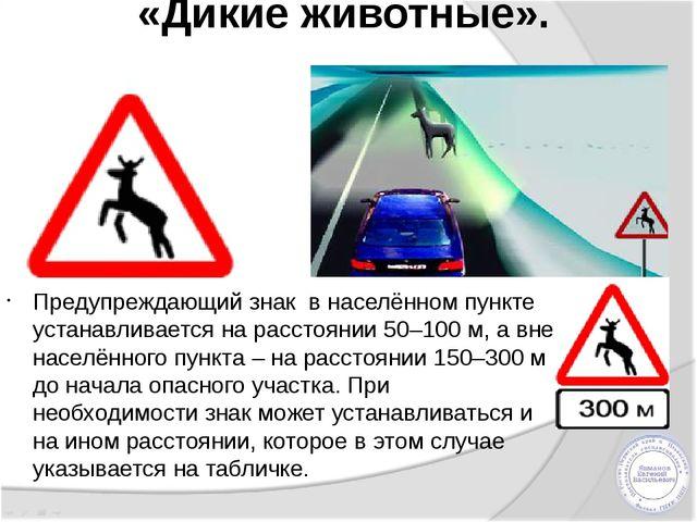 «Дикие животные». Предупреждающий знак в населённом пункте устанавливается на...