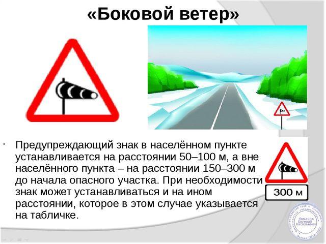 «Боковой ветер» Предупреждающий знак в населённом пункте устанавливается на р...