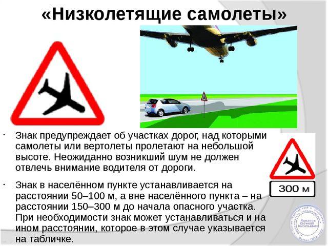 «Низколетящие самолеты» Знак предупреждает об участках дорог, над которыми са...