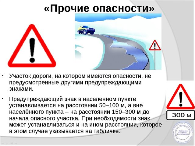 «Прочие опасности» Участок дороги, на котором имеются опасности, не предусмот...