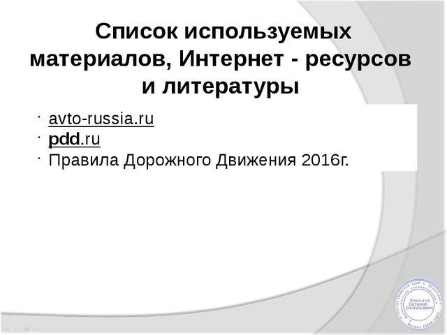 Список используемых материалов, Интернет - ресурсов и литературы avto-russia....