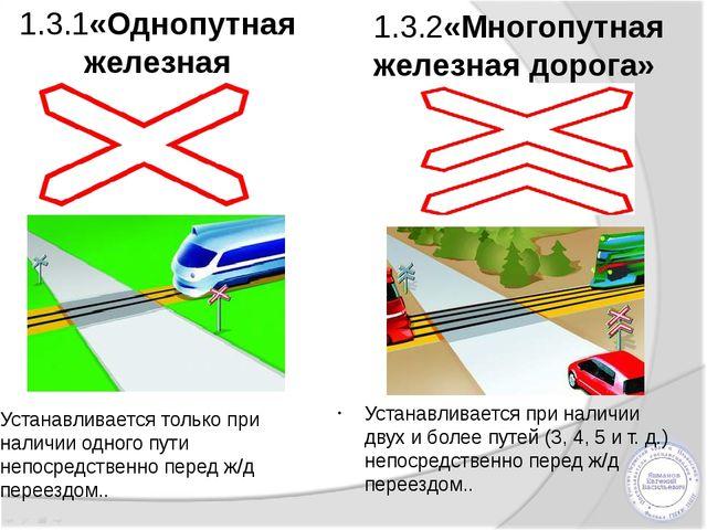 1.3.1«Однопутная железная дорога» Устанавливается только при наличии одного п...