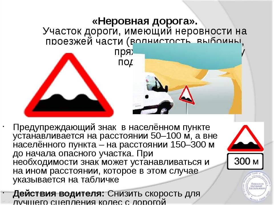 «Неровная дорога». Участок дороги, имеющий неровности на проезжей части (волн...