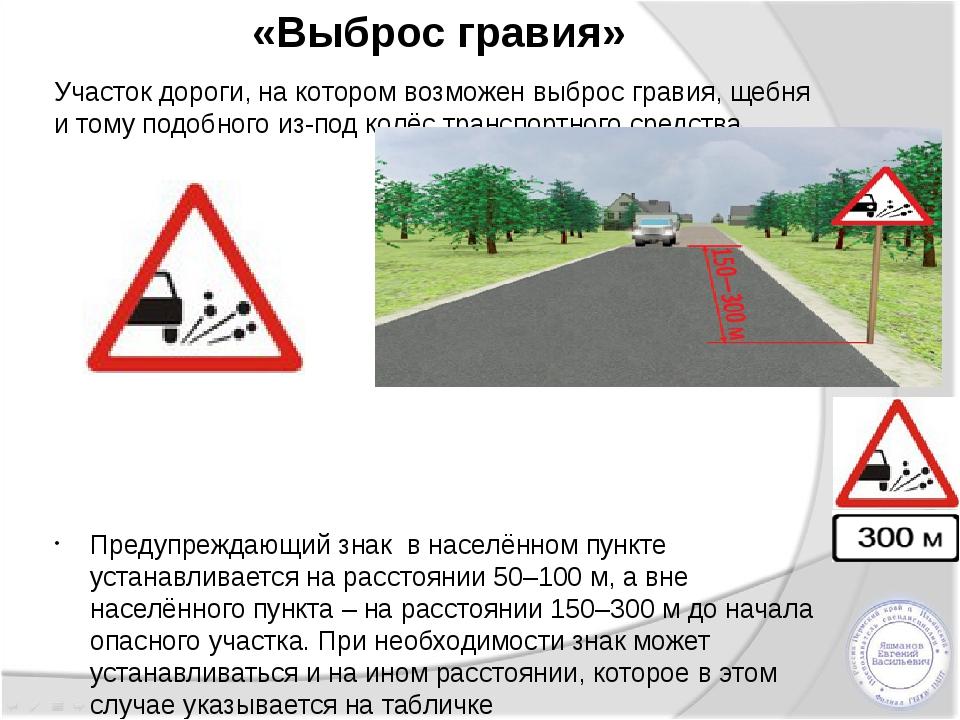 «Выброс гравия» Участок дороги, на котором возможен выброс гравия, щебня и то...