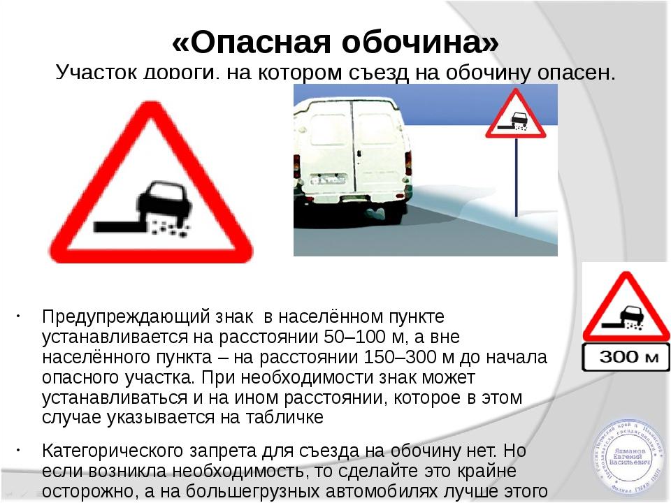 «Опасная обочина» Участок дороги, на котором съезд на обочину опасен. Предупр...